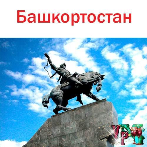 Стихотворение – мой край Башкортостан