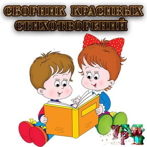 Сборник красивых стихотворений от Люлькиной Анастасии Николаевны