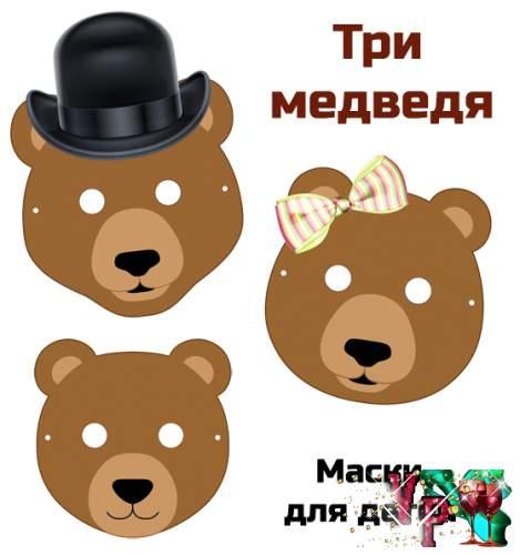Маски героев сказки Три медведя