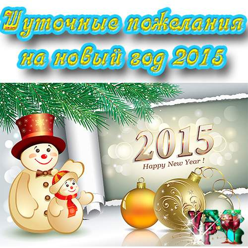 Шуточные пожелания на новый год 2015