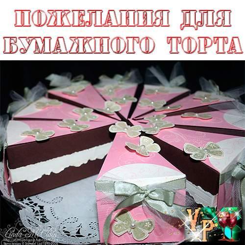 Пожелания для бумажного торта. Примеры пожеланий
