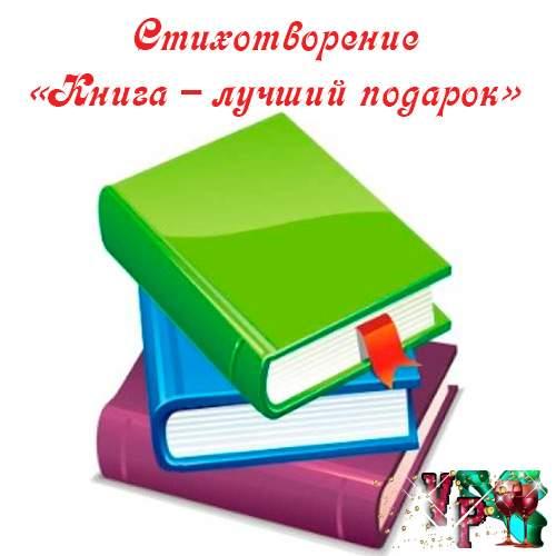 Стихотворение - «Книга – лучший подарок»