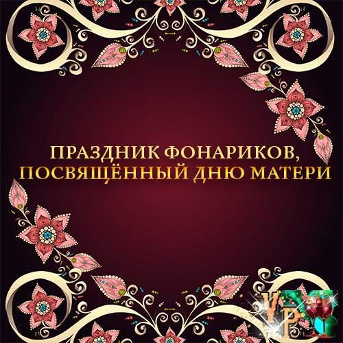 Сценарий ко Дню Матери для дошкольников 4, 5 и 6 лет