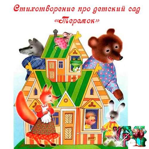 Стихотворение про детский сад - Теремок