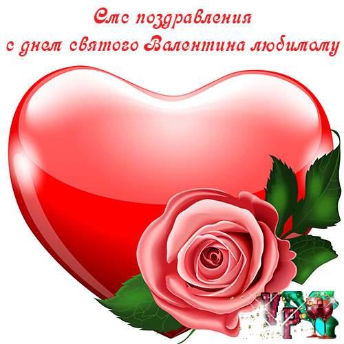 Смс поздравления с днем святого Валентина любимому. День святого Валентина