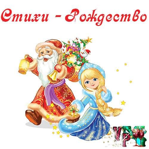 Стихи - Рождество
