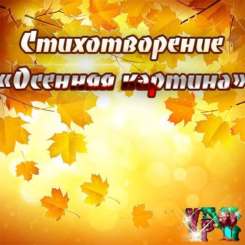 Стихотворение - Осенняя картина