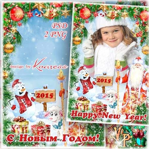 Детская новогодняя поздравительная открытка с рамкой для фотошопа - Веселая Овечка