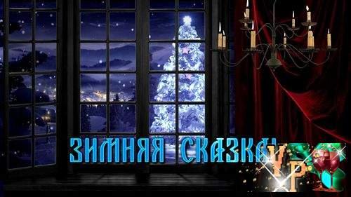 Новогодний видео футаж HD- Зимняя сказка