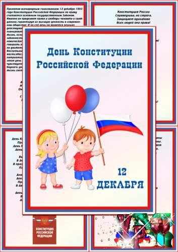 Папка передвижка 12 декабря - День Конституции Российской Федерации