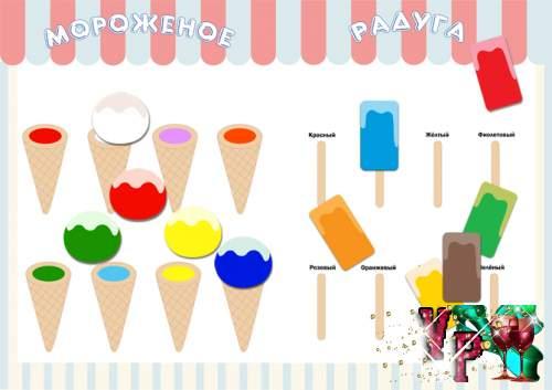 Дидактическая игра для детей - Изучаем цвета. Разноцветное мороженое