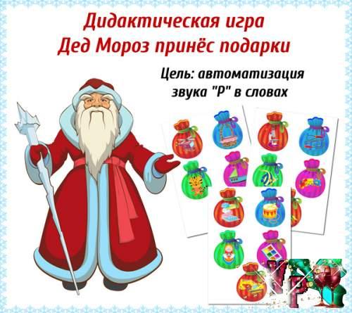 """Дидактическая игра на автоматизацию звука """"Р"""" в словах - Дед Мороз принес подарки"""