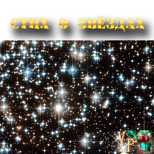 Стих о звёздах