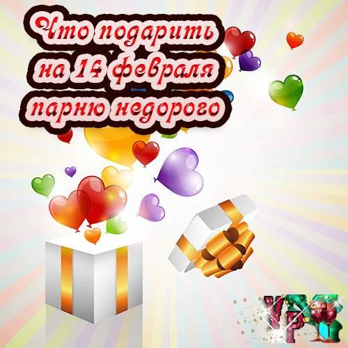 Что подарить на 14 февраля парню недорого? Подарок к 14 февраля