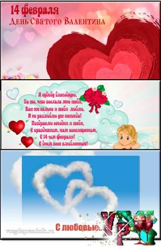 Видео поздравление с днем святого Валентина (видео открытка с музыкой)