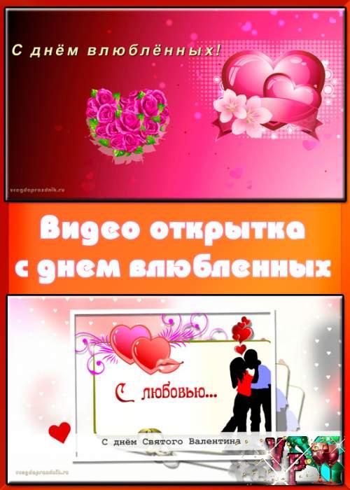 Видео открытка с днем влюбленных (открытка для влюбленных)