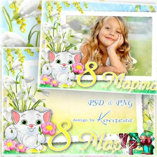 Рамка для фотошопа к 8 Марта - Поздравляю с праздником