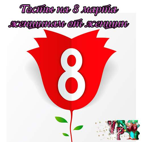Тосты на 8 марта женщинам от женщин