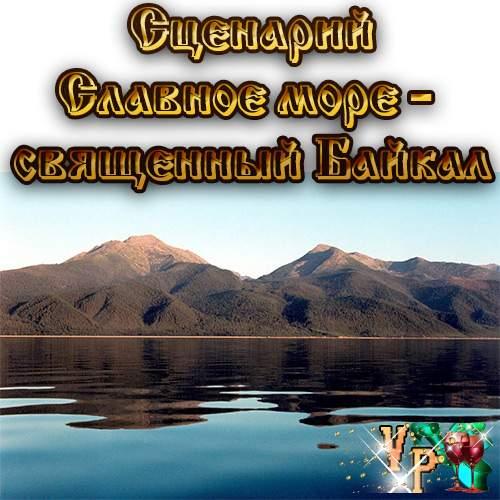 Сценарий Славное море – священный Байкал