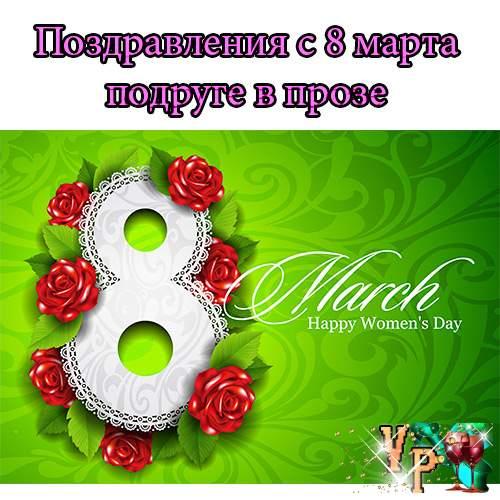 Поздравления с 8 марта подруге в прозе. Праздник 8 марта