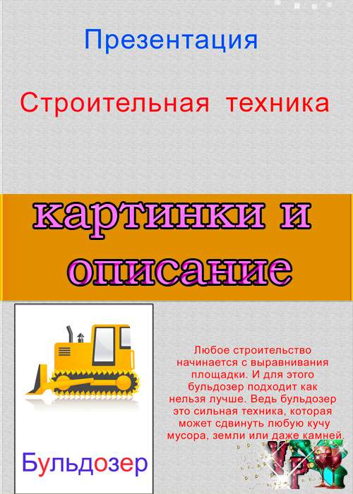 Презентация для детей строительная техника