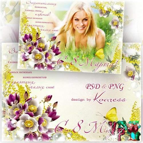 Рамка для фотошопа - Весна, цветы и поздравления
