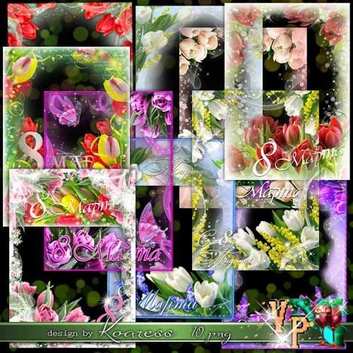 Набор женских праздничных фоторамок к 8 Марта - Тюльпаны в саду расцветают