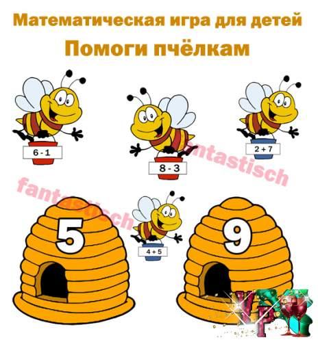 Математическая игра Помоги пчелкам собрать нектар