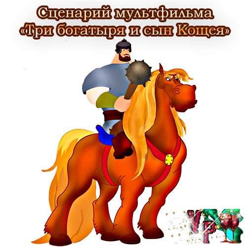Сценарий мультфильма «Три богатыря и сын Кощея»
