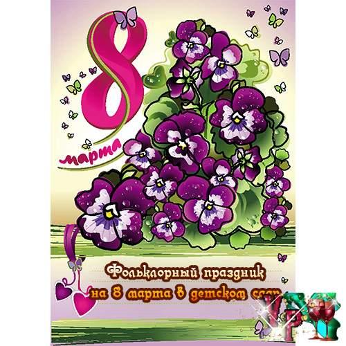 Фольклорный праздник на 8 марта в детском саду