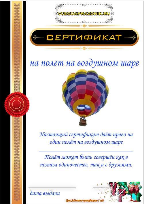 Шуточный сертификат на полет на воздушном шаре