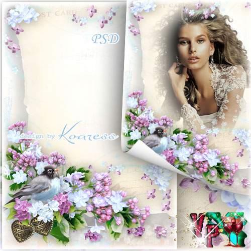 Женская рамка для фото - С душистой веточкой сирени весна приходит в каждый дом