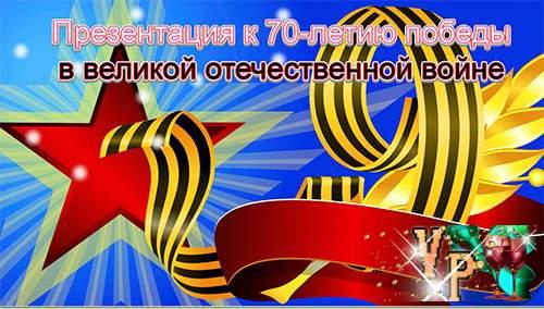 Презентация к 70 летию победы в великой отечественной войне