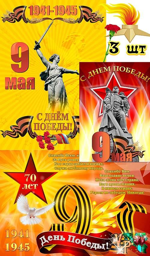 Плакаты к 70 летию победы в великой отечественной войне