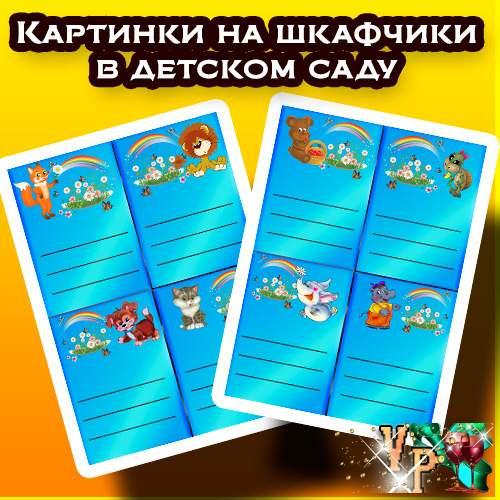 Картинки на шкафчики в детском саду – мультяшки