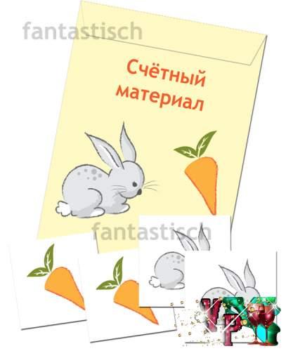 Счетный материал для детей по математике Кролик и морковка