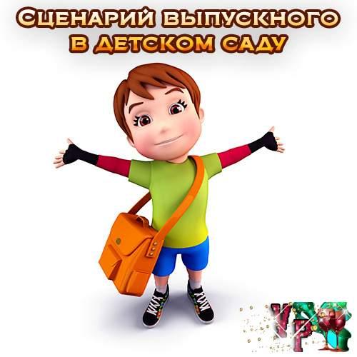 Сценарий выпускного в детском саду 2016. Выпускной 2016 года