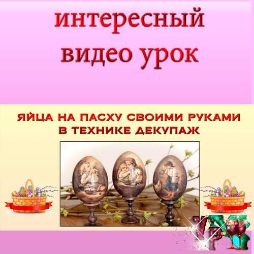 Яйца на пасху своими руками. Техника в стиле декупаж