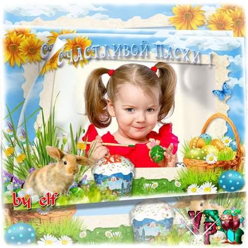Весенняя рамка для фото - Счастливой Пасхи