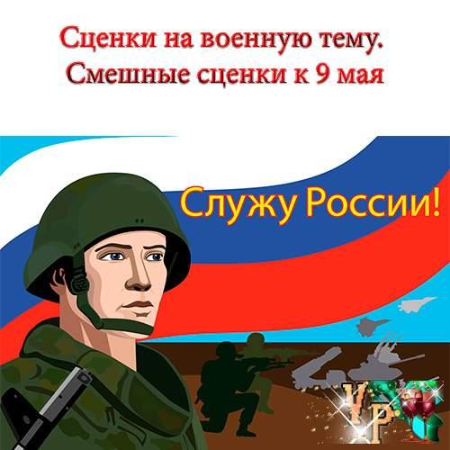Сценки на военную тему. Смешные сценки к 9 мая