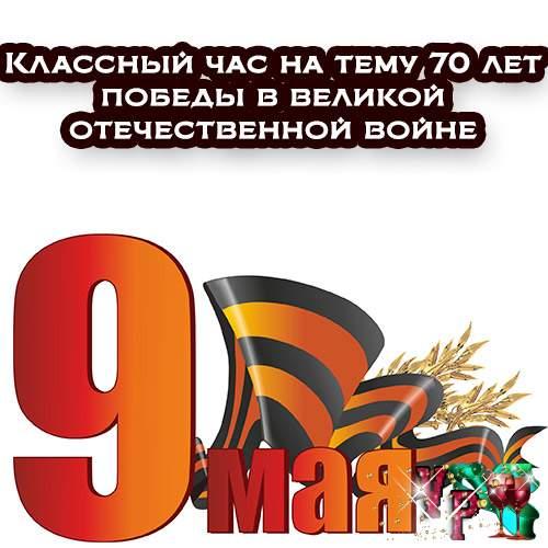 Классный час на тему 70 лет победы в великой отечественной войне
