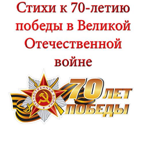 Стихи к 70-летию победы в великой отечественной войне