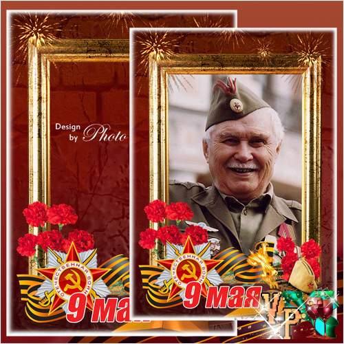 Праздничная рамка для фото - С Днём Победы