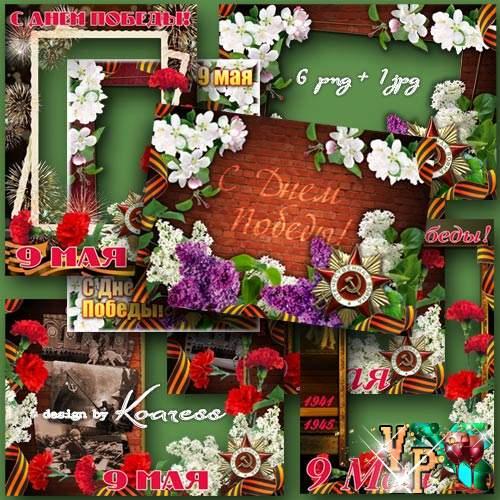 Рамки для фото к 9 Мая - Праздничный салют