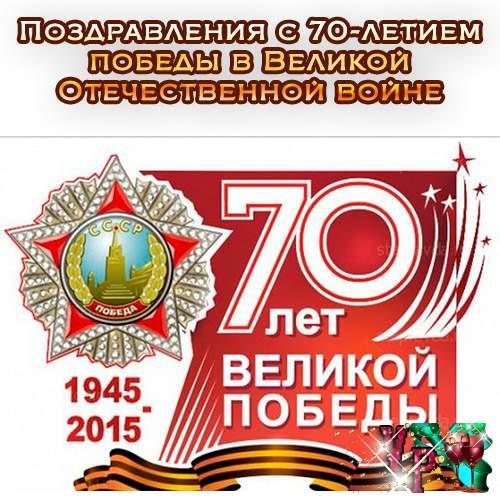 Поздравления с 70-летием победы в Великой Отечественной войне