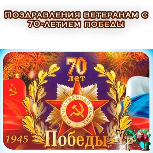 Поздравления ветеранам с 70-летием победы