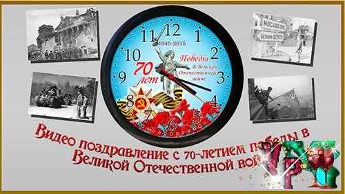 Видео открытка к 9 мая. Видео поздравление с днем победы