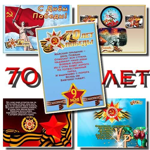 Открытки к 9 мая на 70 лет. Поздравительные открытки