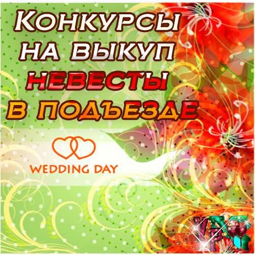 Конкурсы на выкуп невесты в подъезде. Новые конкурсы для выкупа
