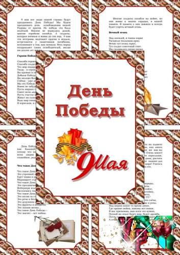 """Папка-передвижка """"День Победы - 9 мая"""""""